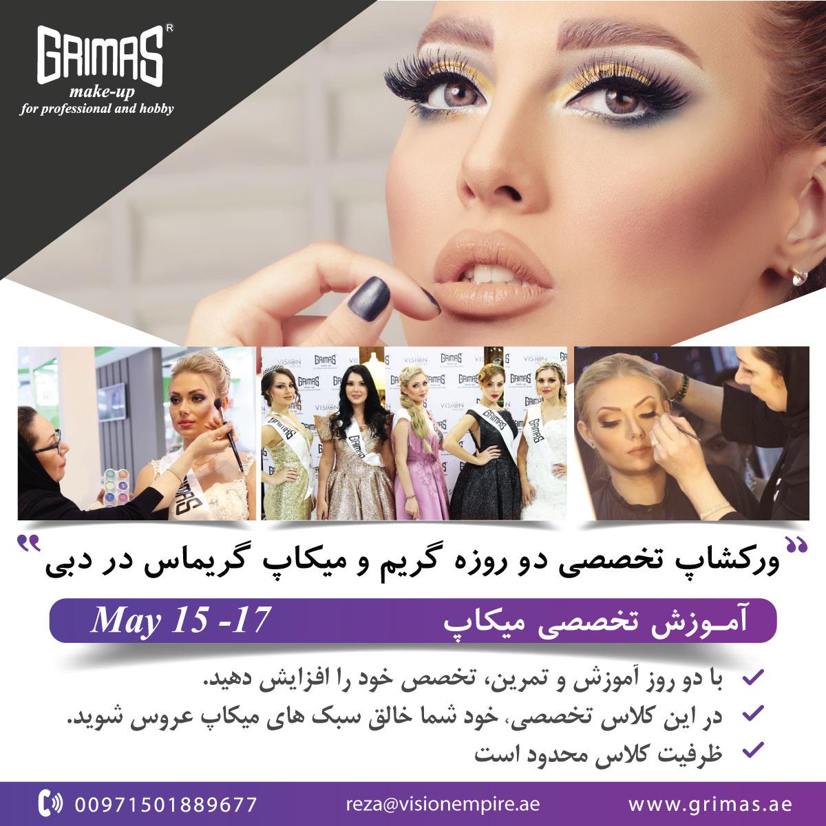 grimas-15-17-may-iran