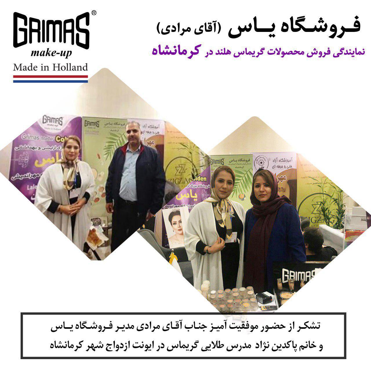 grimas-iran-kermanshah
