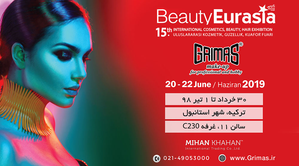 نمایشگاه زیبایی استانبول